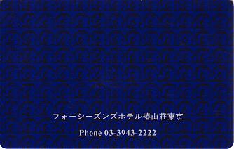 Hotel Keycard Four Seasons Tokyo Japan Front